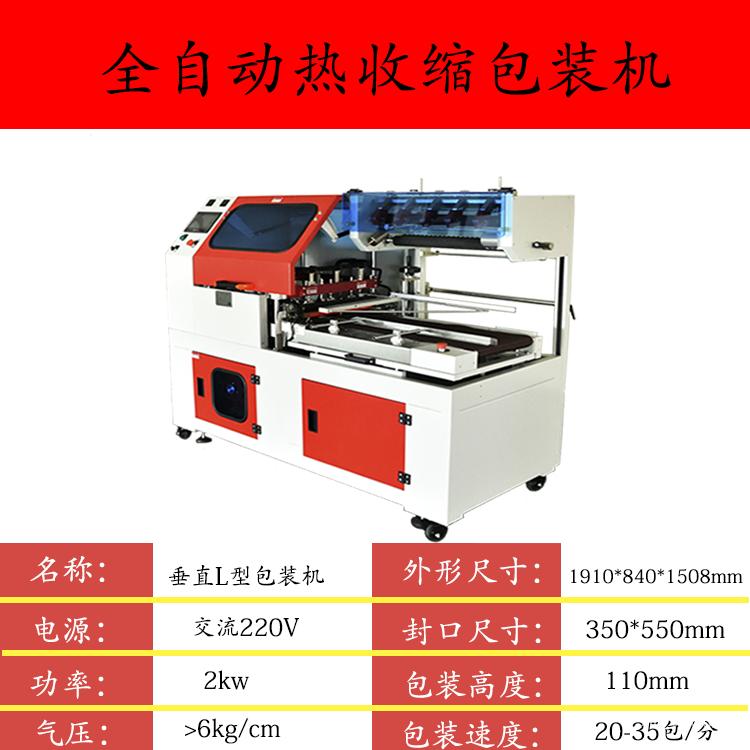 JYZN-3555-20CZL热收缩包装机