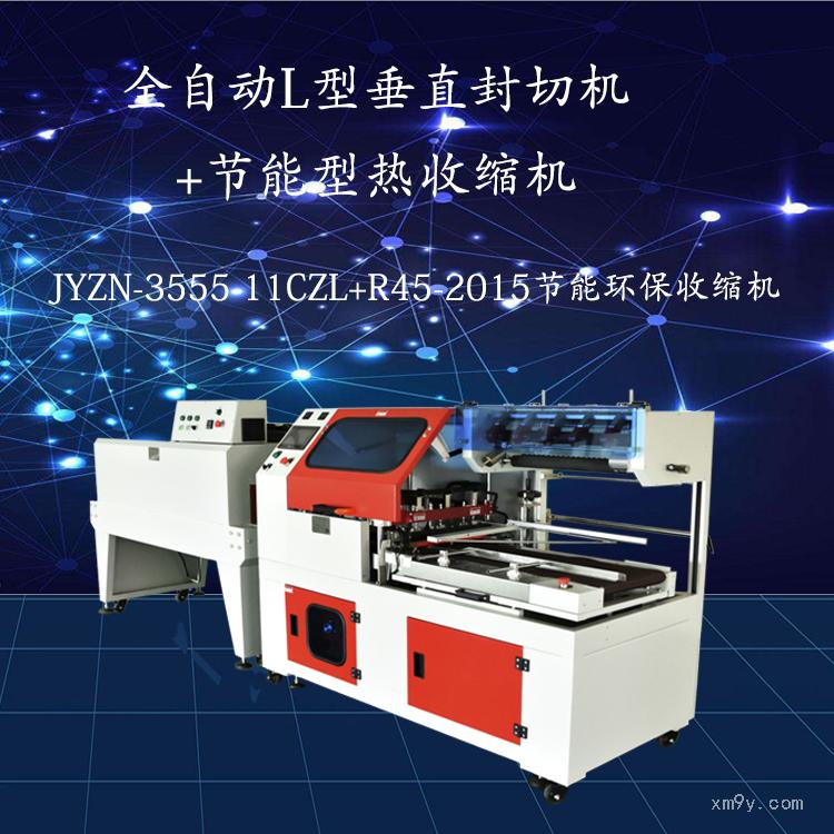 JYZN-3555-11CZL热收缩包装机