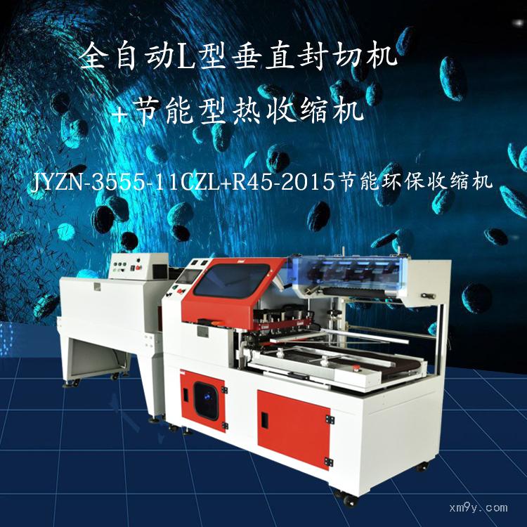 电容热收缩包装机